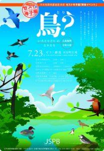 zest_yacho_event-1s