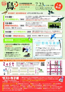 zest_yacho_event-2s